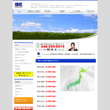 K-ibic.jp thumbnail