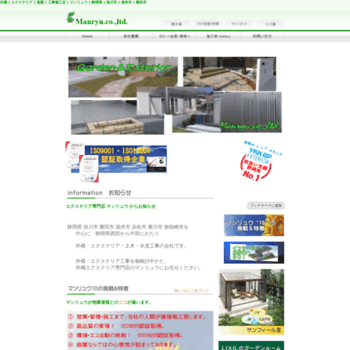 K-manryu.co.jp thumbnail