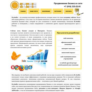 Веб сайт k-studios.ru