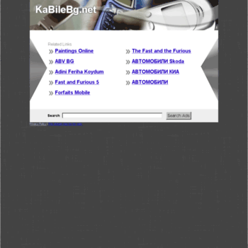 Kabilebg.net thumbnail