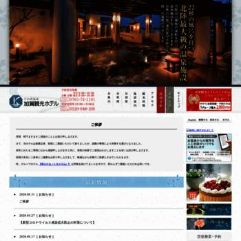 Kagakankoh-hotel.co.jp thumbnail