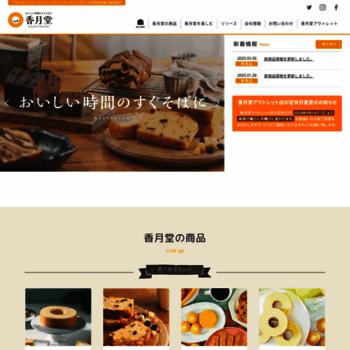 Kagetsu-do.co.jp thumbnail
