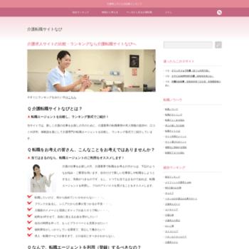 Kaigo-kyujin.net thumbnail