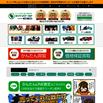 Kaitori-world.jp thumbnail