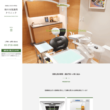 Kakinokizaka-dental.jp thumbnail