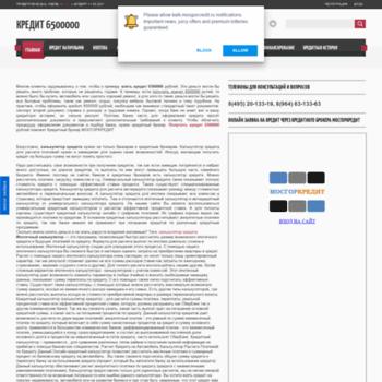 Kalk.mosgorcredit.ru thumbnail