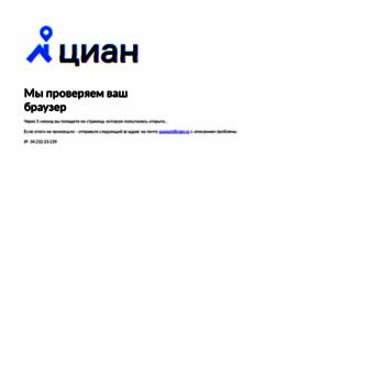 Веб сайт kaluga.cian.ru