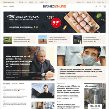 Веб сайт kam.business-gazeta.ru