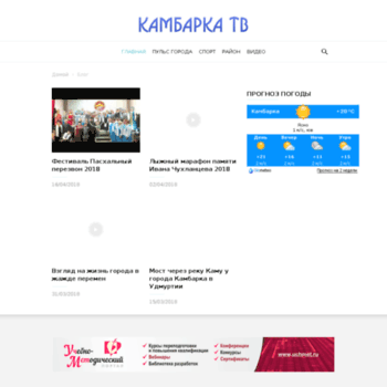 Kambarkatv.ru thumbnail