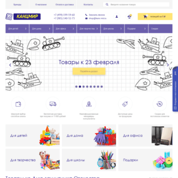 Kanc-mir.ru thumbnail