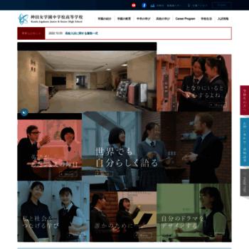 Kandajogakuen.ed.jp thumbnail