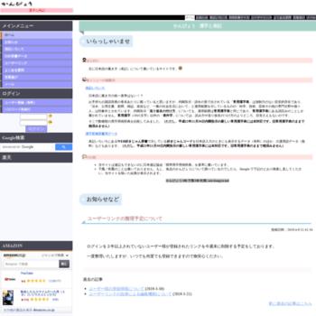 Kanpyo.net thumbnail