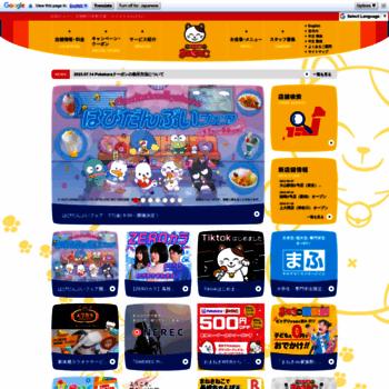 Karaokemanekineko.jp thumbnail