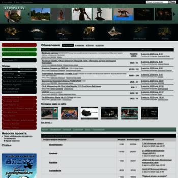 Веб сайт karopka.ru