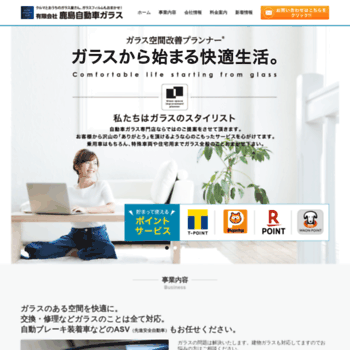 Kashima-ag.net thumbnail