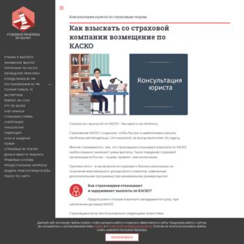 Kaskoinfo.ru thumbnail