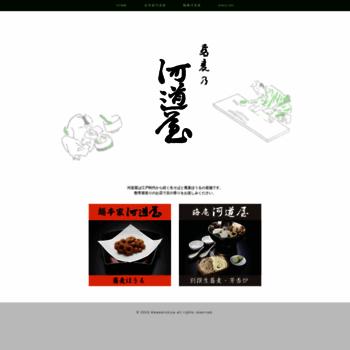 Kawamichiya.co.jp thumbnail