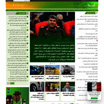 Kebnanews.ir thumbnail