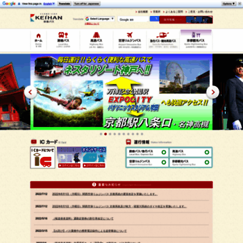Keihanbus.jp thumbnail