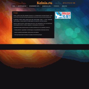Веб сайт kelnis.ru