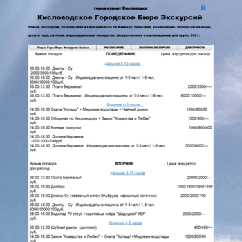 Kgbkavkaz.ru thumbnail
