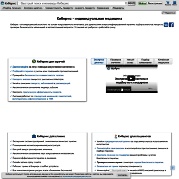 Веб сайт kiberis.ru