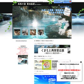 Kikuchionsen.jp thumbnail