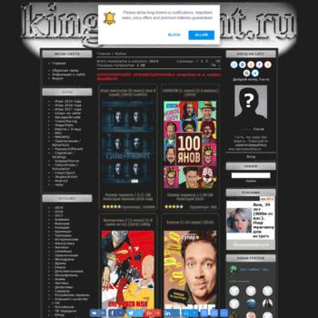 king torrent