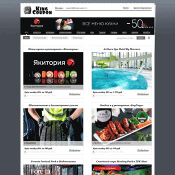 Kingcoupon.ru thumbnail