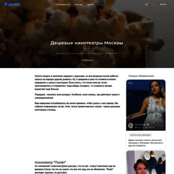 Kino-kassa.ru thumbnail
