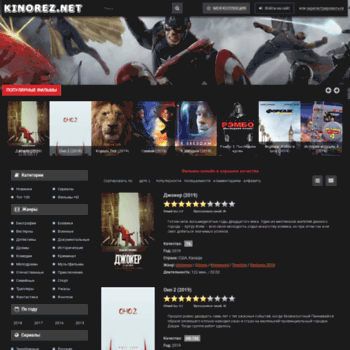 Kinorez.net thumbnail