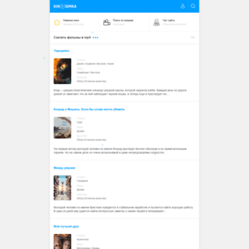 киносимка ру скачать фильмы mp4 андроид бесплатно