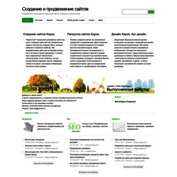 Веб сайт kirovsait.ru