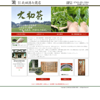 Kitada-genshichi.jp thumbnail