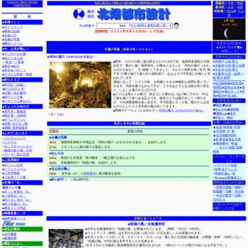 Kitahata55.co.jp thumbnail