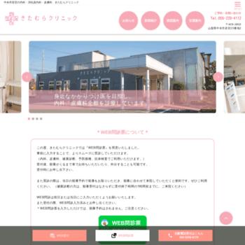 Kitamura-clinic.jp thumbnail