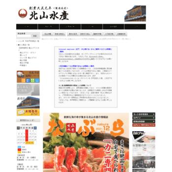 Kitayamasuisan.co.jp thumbnail