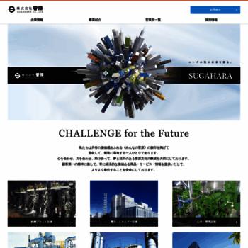 Kk-sugahara.co.jp thumbnail
