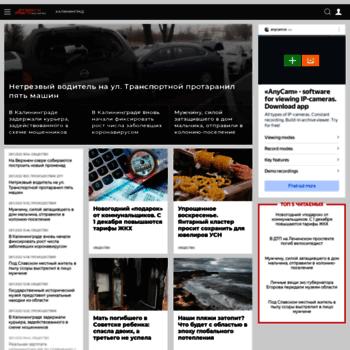 Веб сайт klg.aif.ru