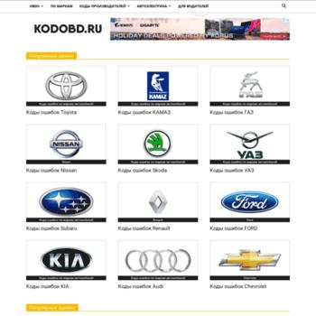 Веб сайт kodobd.ru