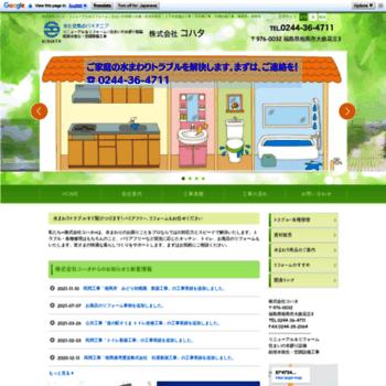 Kohata-co.jp thumbnail
