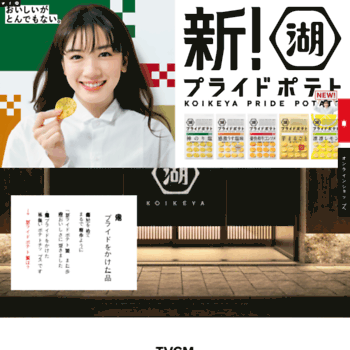 Koikeya-pridepotato.jp thumbnail