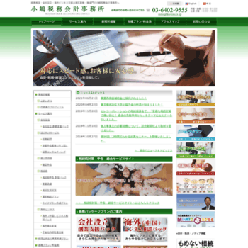 Kojimaz.jp thumbnail