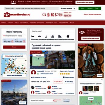 Веб сайт komandirovka.ru