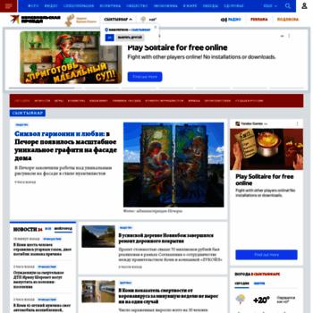 Веб сайт komi.kp.ru