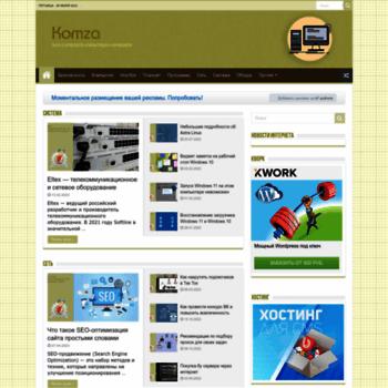Веб сайт komza.ru