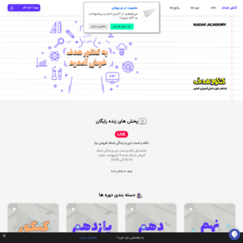 Konkoorehadaf.ir thumbnail