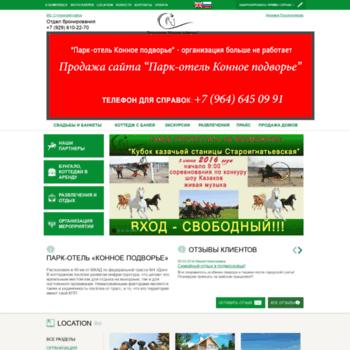 Konn-podvor.ru thumbnail