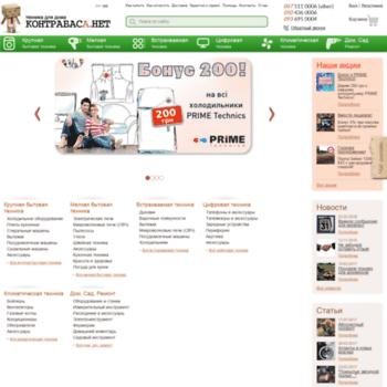 Kontrabas.ua thumbnail. Daily visitors  415. Daily pageviews  3 739. Alexa  Rank  1491757. Интернет магазин «Контрабас»  крупная и мелкая бытовая  техника по ... 13562601d348c