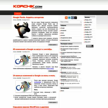 Веб сайт korchik.com